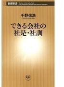 できる会社の社是・社訓(新潮新書)(新潮新書)
