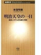 明治天皇の一日―皇室システムの伝統と現在―(新潮新書)(新潮新書)