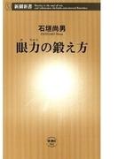 眼力(めぢから)の鍛え方(新潮新書)(新潮新書)