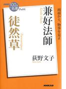 NHK「100分de名著」ブックス 兼好法師 徒然草(NHK「100分de名著」ブックス )