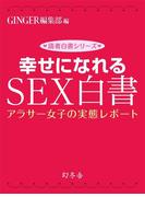 幸せになれるSEX白書 アラサー女子の実態レポート