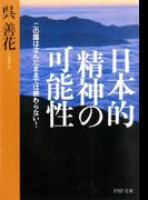 日本的精神の可能性(PHP文庫)
