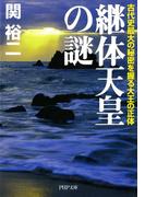 継体天皇の謎(PHP文庫)
