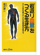 「若返り血管」をつくる生き方 ふくらはぎを柔らかくすれば血管寿命は延びる(講談社+α新書)