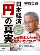 【期間限定価格】日本経済「円」の真実(中経出版)