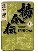 楊令伝 七 驍騰の章(集英社文庫)
