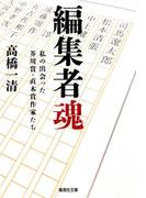編集者魂 私の出会った芥川賞・直木賞作家たち(集英社文庫)