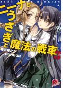 ニーナとうさぎと魔法の戦車 3(集英社スーパーダッシュ文庫)