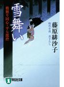 雪舞い―橋廻り同心・平七郎控(祥伝社文庫)