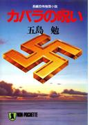 カバラの呪い(祥伝社文庫)