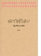 結局できずじまい (SHINSUKE YOSHITAKE Illust Essay Books)