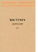 せまいぞドキドキ (SHINSUKE YOSHITAKE Illust Essay Books)