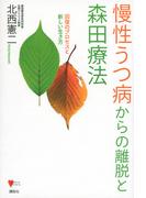 慢性うつ病からの離脱と森田療法 回復のプロセスと新しい生き方 (こころライブラリー)(こころライブラリー)
