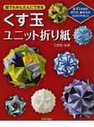 誰でもかんたんにできるくす玉ユニット折り紙 全41作品の折り方、組み方がわかりやすい!
