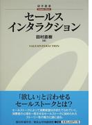 セールスインタラクション (碩学叢書)