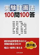 実験計画法100問100答