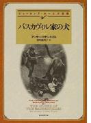 バスカヴィル家の犬 (創元推理文庫 シャーロック・ホームズ全集)(創元推理文庫)