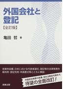外国会社と登記 全訂版