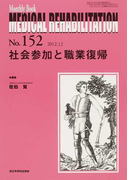 MEDICAL REHABILITATION Monthly Book No.152(2012.12) 社会参加と職業復帰