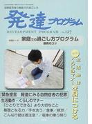 発達プログラム 自閉症児者の家庭での過ごし方 No.127 〈特集〉生活動作・くらしのマナーを身につける