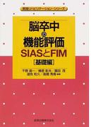 脳卒中の機能評価 SIASとFIM 基礎編 (実践リハビリテーション・シリーズ)