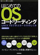 はじめてのOSコードリーディング UNIX V6で学ぶカーネルのしくみ