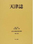 近代中国都市案内集成 復刻 第19巻 天津誌