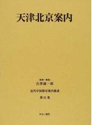 近代中国都市案内集成 復刻 第21巻 天津北京案内