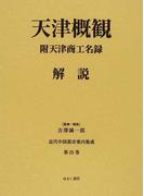 近代中国都市案内集成 復刻 第25巻 天津概観