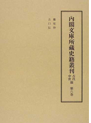内閣文庫所藏史籍叢刊 影印 古代中世篇第6巻 職原抄 吉口伝