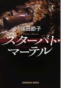 スターバト・マーテル (光文社文庫)(光文社文庫)