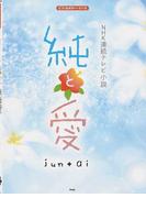 NHK連続テレビ小説純と愛 主題歌「いちばん近くに」/挿入歌「二人で行こう」 ピアノ・ソロ/ピアノ弾き語り/ギター弾き語り (ピアノ&ギター・ピース)
