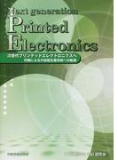 次世代プリンテッドエレクトロニクスへ 印刷による付加型生産技術への転換