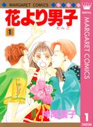 花より男子 1(マーガレットコミックスDIGITAL)