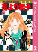 花より男子 2(マーガレットコミックスDIGITAL)