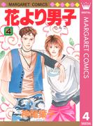 花より男子 4(マーガレットコミックスDIGITAL)