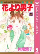 花より男子 5(マーガレットコミックスDIGITAL)