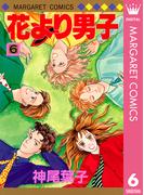 花より男子 6(マーガレットコミックスDIGITAL)