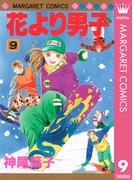 花より男子 9(マーガレットコミックスDIGITAL)