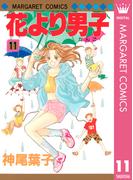 花より男子 11(マーガレットコミックスDIGITAL)