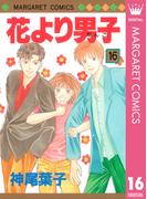 花より男子 16(マーガレットコミックスDIGITAL)