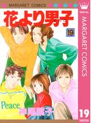 花より男子 19(マーガレットコミックスDIGITAL)
