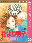 花より男子 20(マーガレットコミックスDIGITAL)