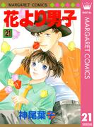 花より男子 21(マーガレットコミックスDIGITAL)