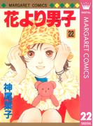 花より男子 22(マーガレットコミックスDIGITAL)