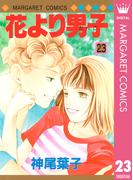 花より男子 23(マーガレットコミックスDIGITAL)