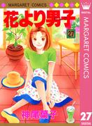 花より男子 27(マーガレットコミックスDIGITAL)