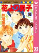 花より男子 32(マーガレットコミックスDIGITAL)