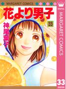 花より男子 33(マーガレットコミックスDIGITAL)