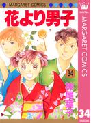 花より男子 34(マーガレットコミックスDIGITAL)